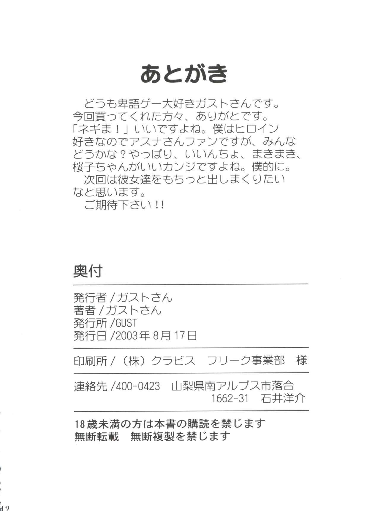 Hadaka no Asuna 40