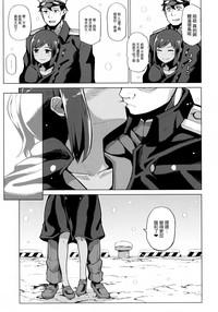 Fuyu no Shioi 3
