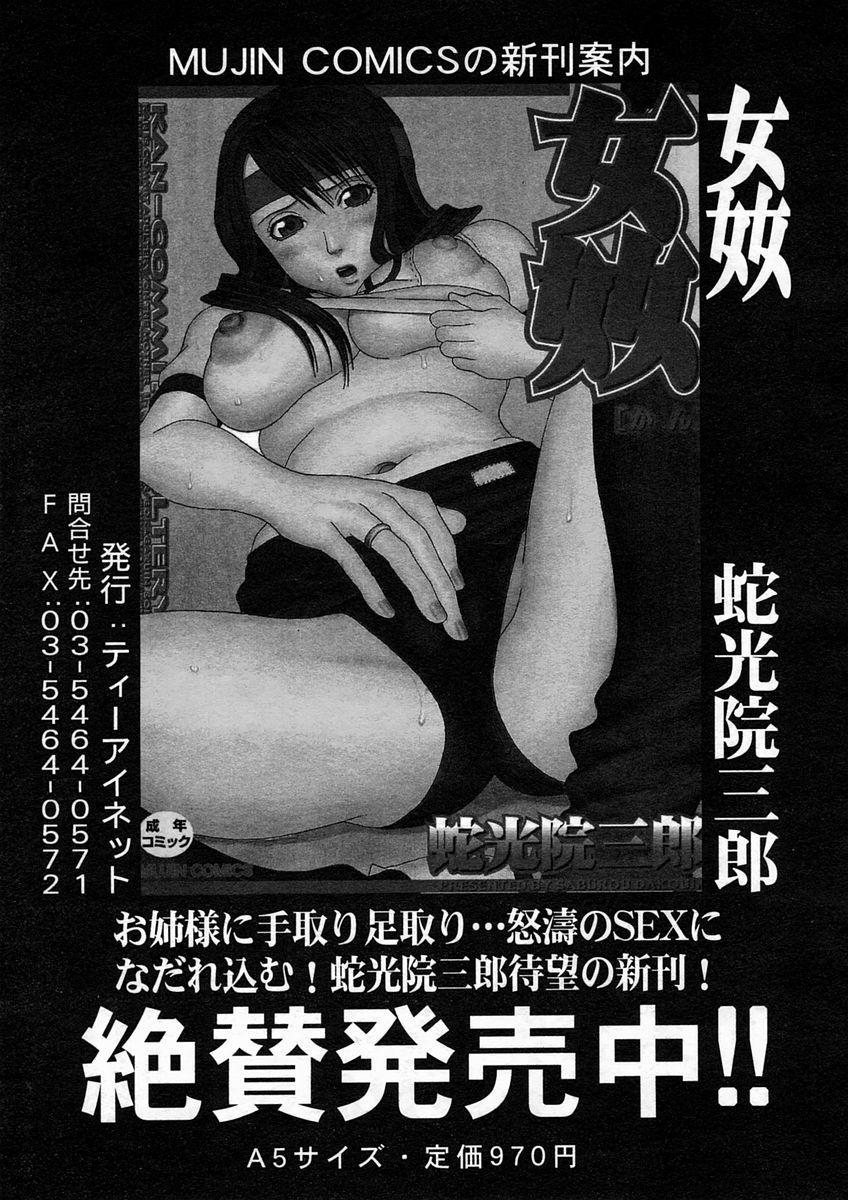 COMIC MUJIN 2005-04 164