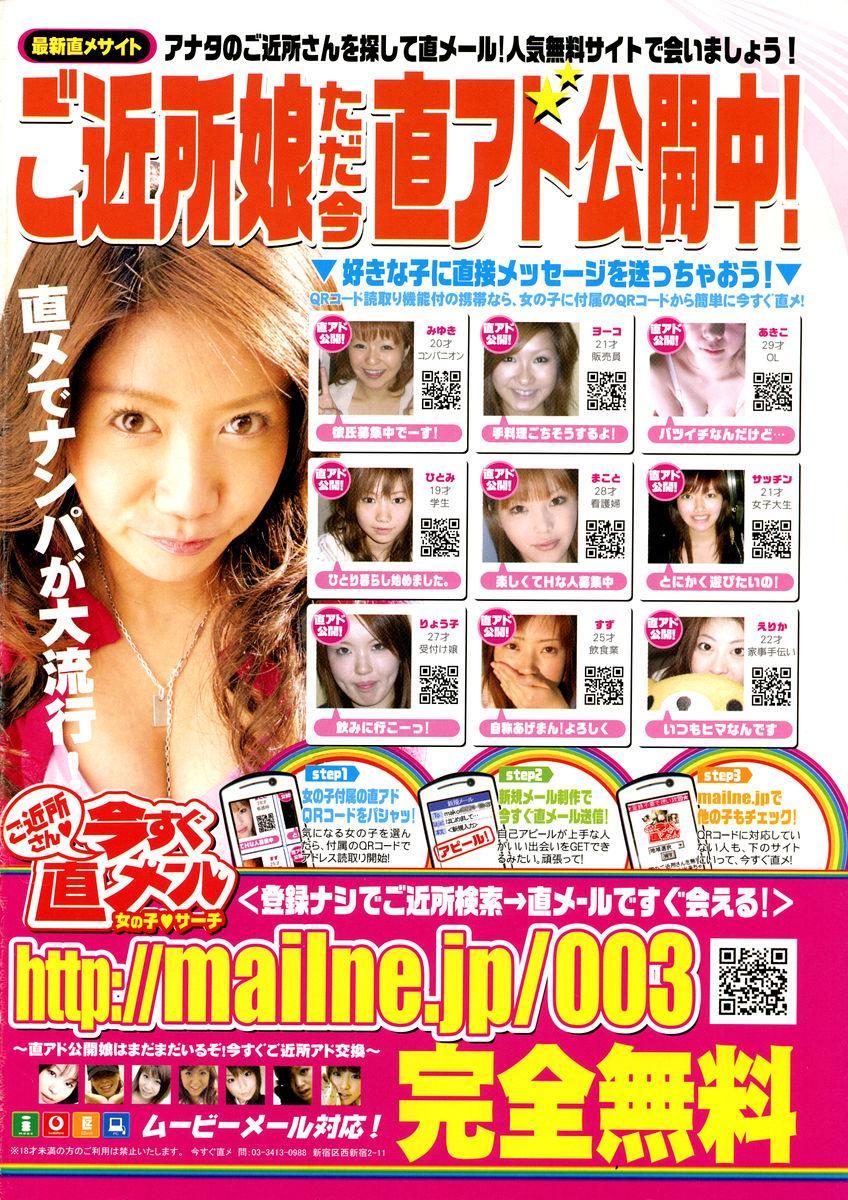 COMIC MUJIN 2005-04 1