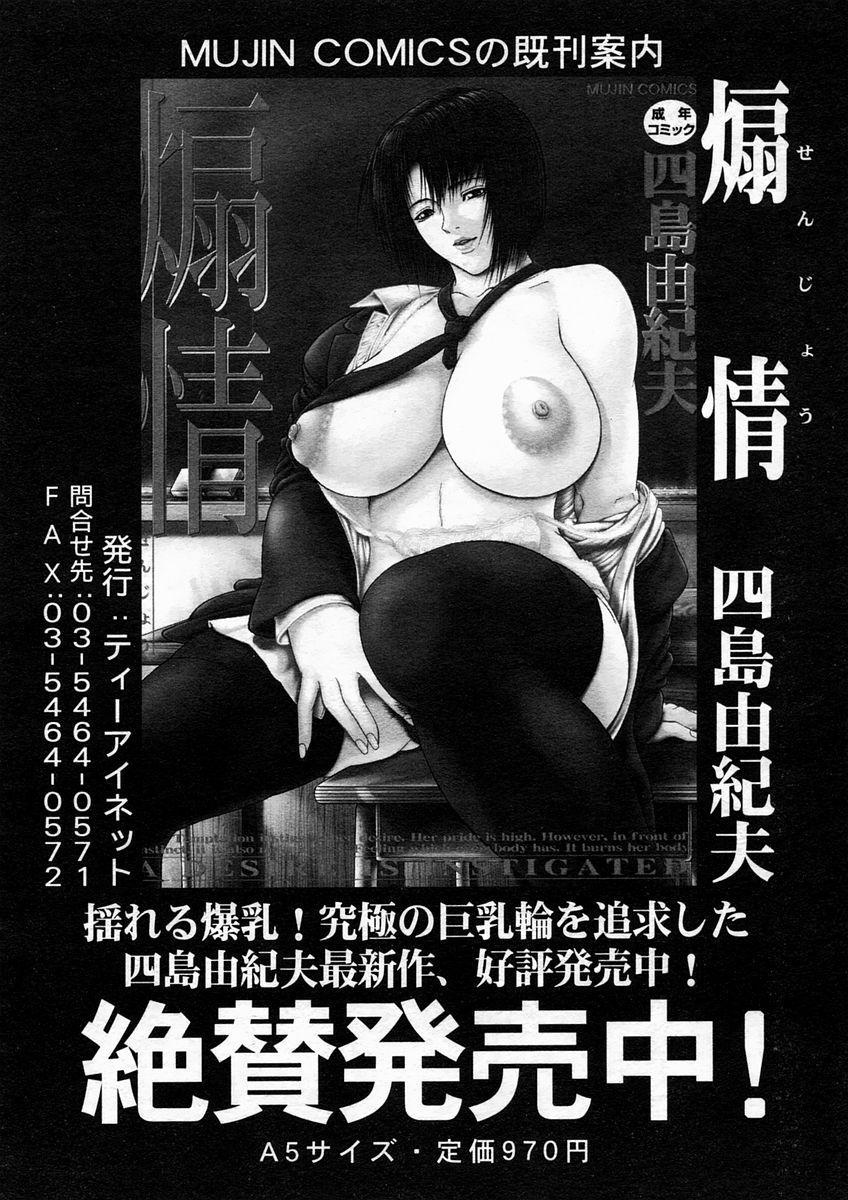 COMIC MUJIN 2005-04 483
