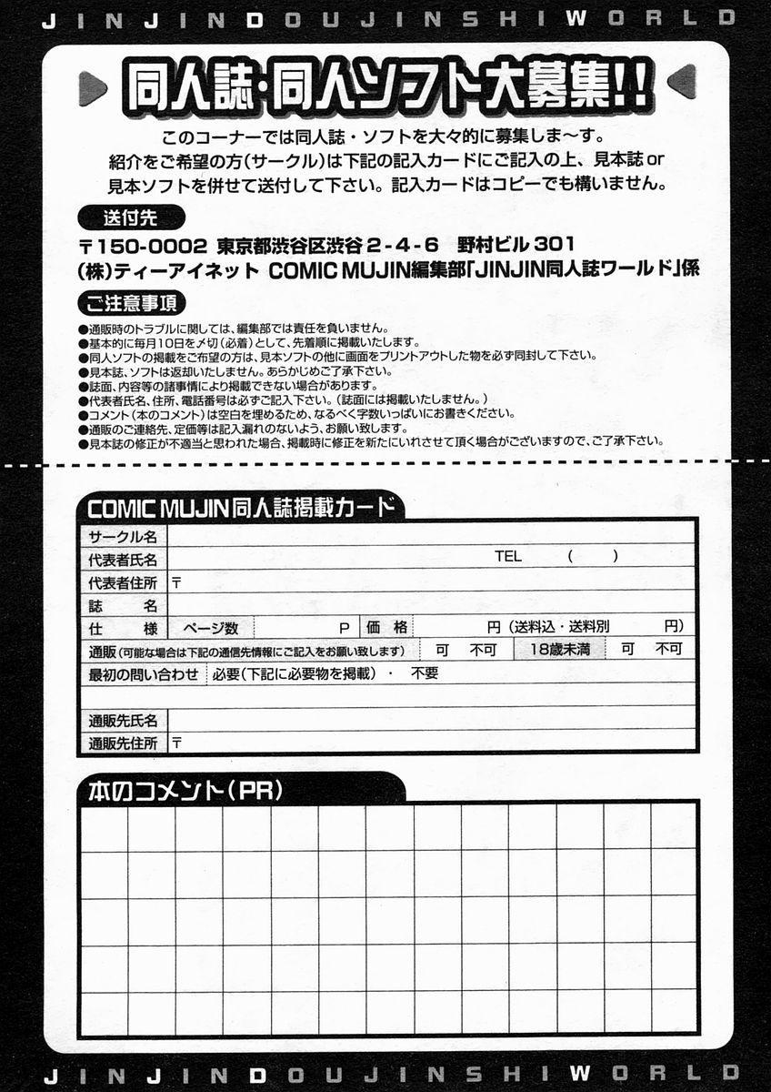 COMIC MUJIN 2005-04 628
