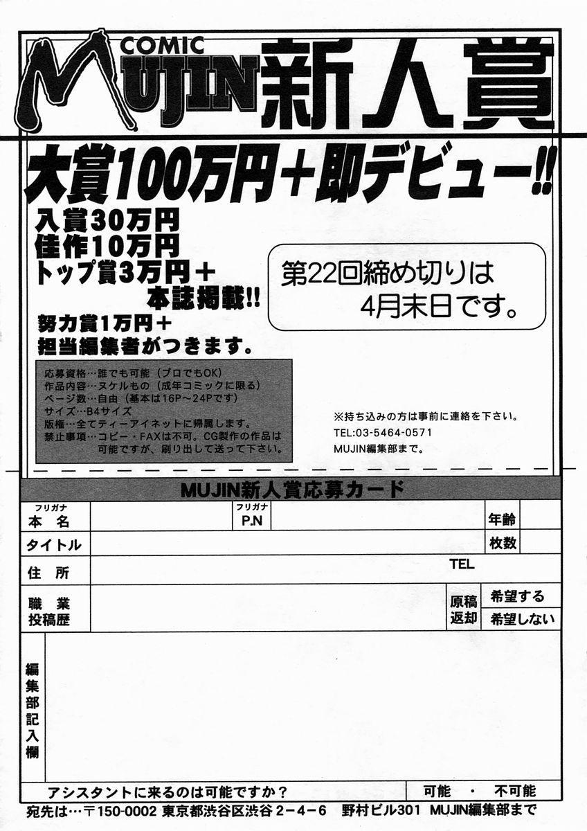 COMIC MUJIN 2005-04 634