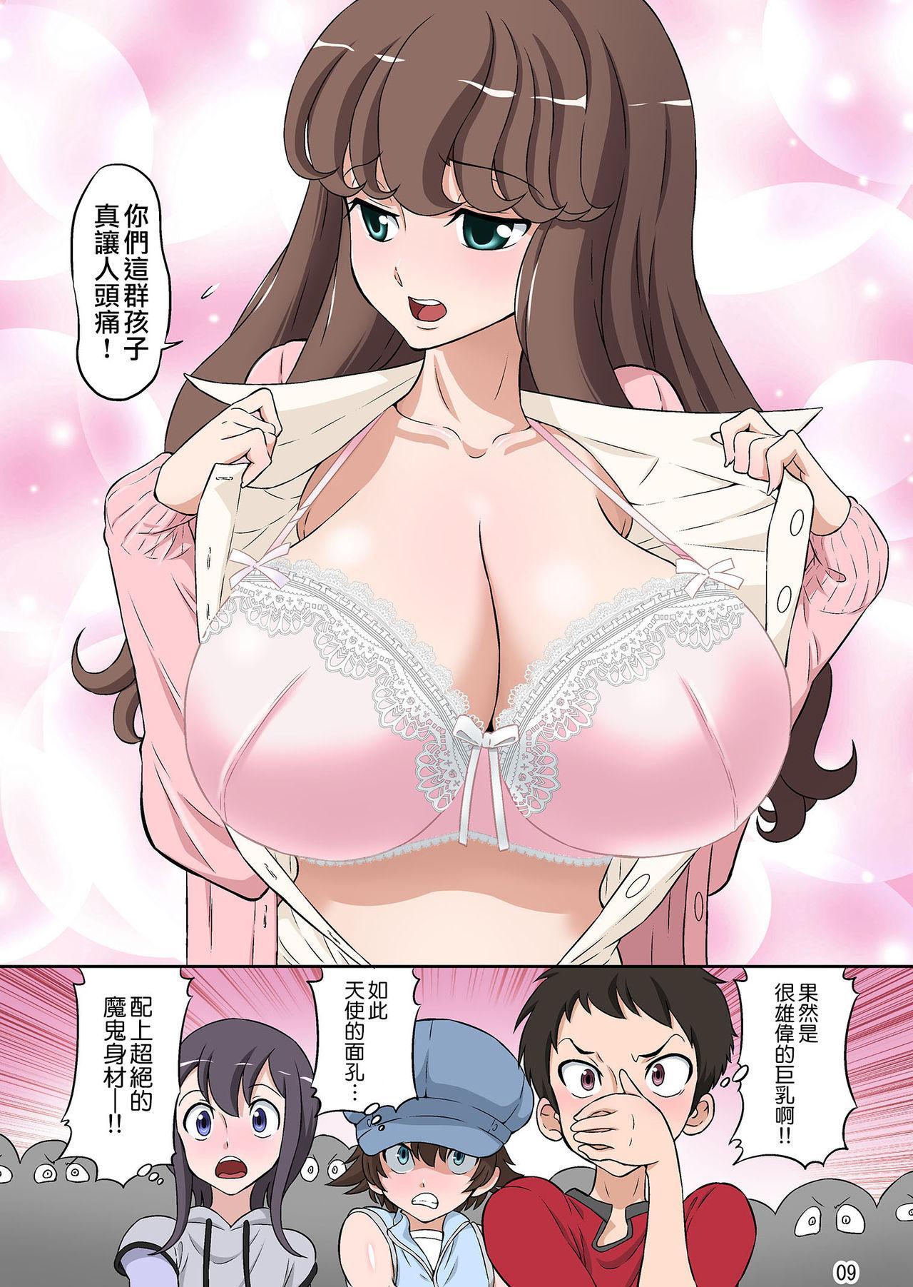 Aki no Daishaseikai!! 8