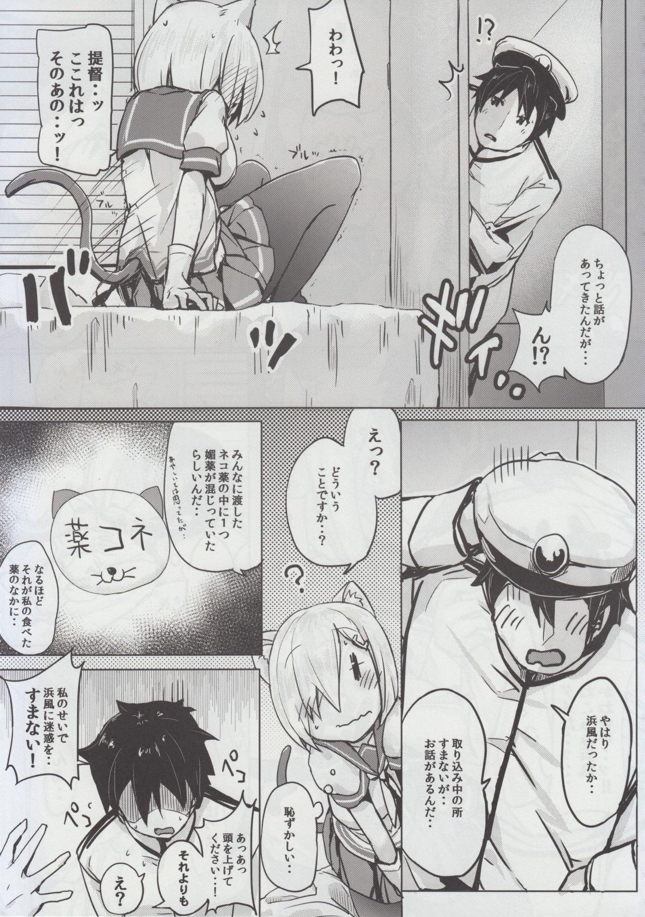 Hatsukoi Hamakaze 13