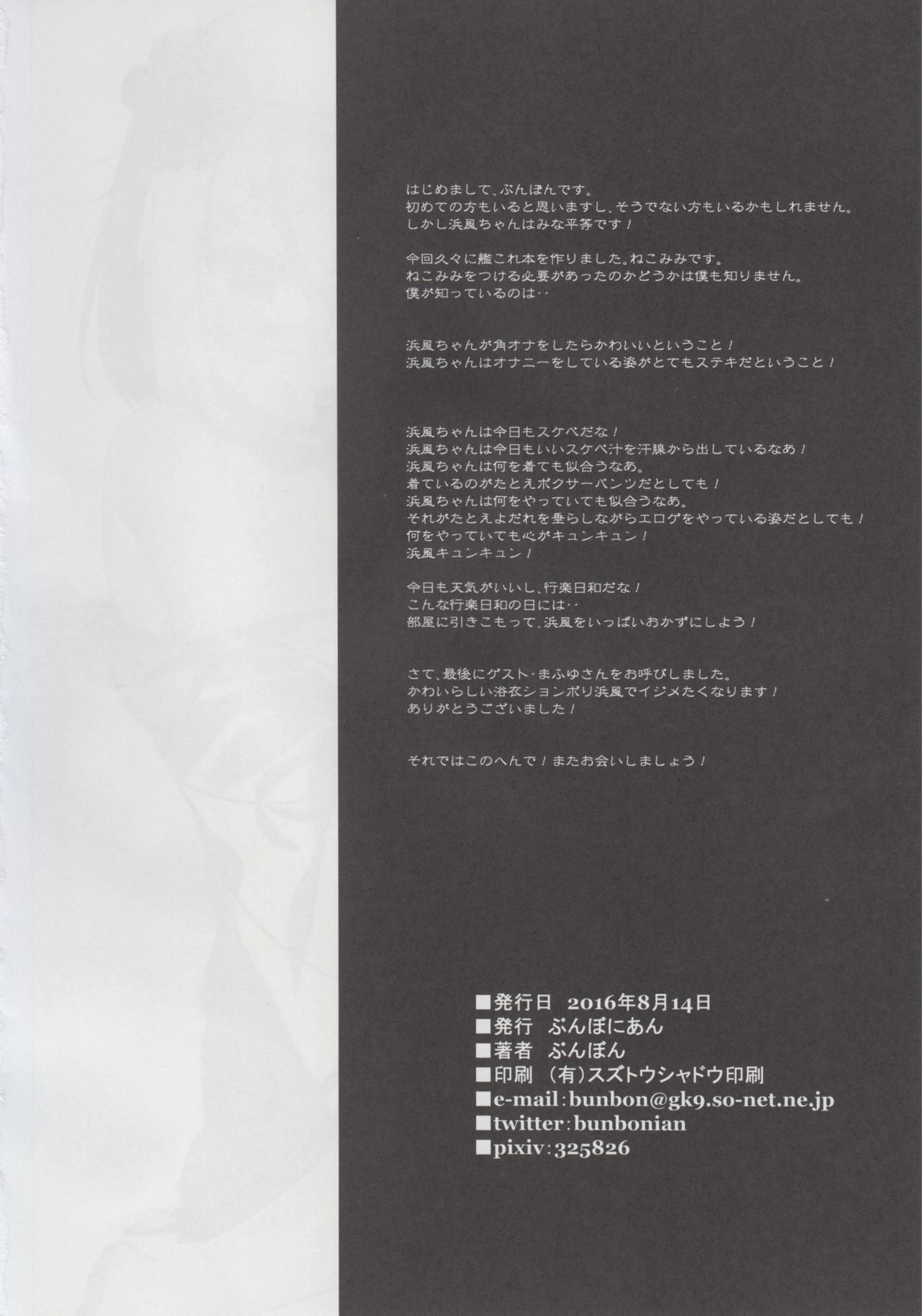 Hatsukoi Hamakaze 20