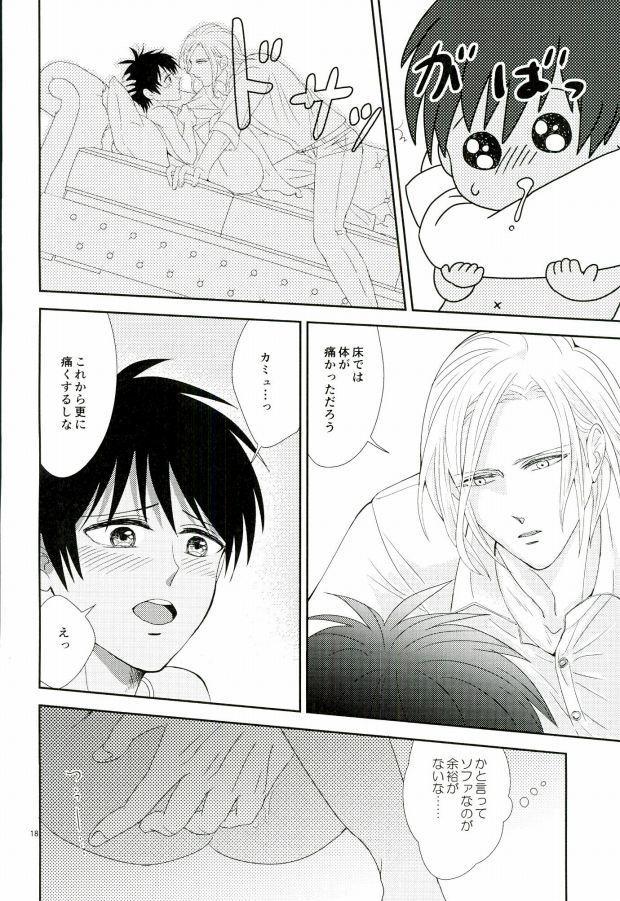 Kono Netsu wa Dare no Sei? 16