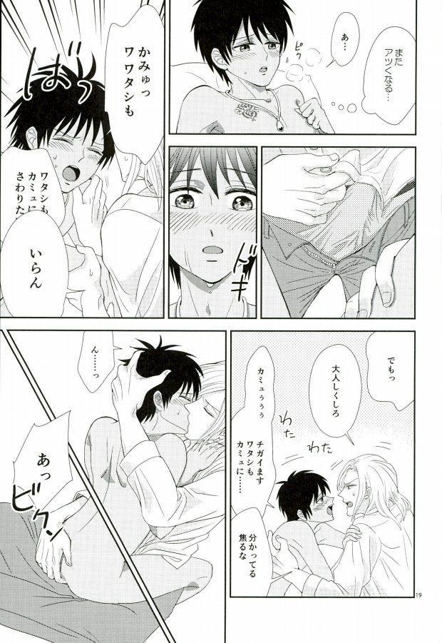 Kono Netsu wa Dare no Sei? 17