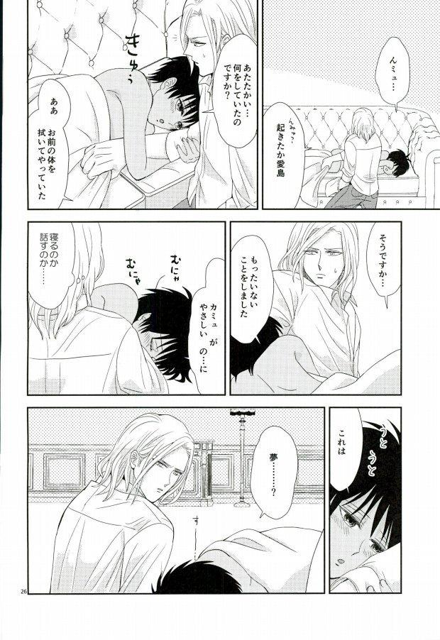 Kono Netsu wa Dare no Sei? 24