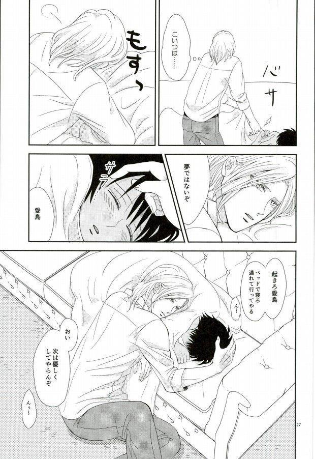 Kono Netsu wa Dare no Sei? 25