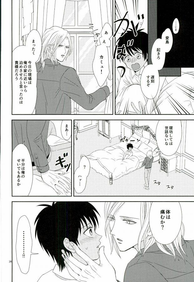 Kono Netsu wa Dare no Sei? 26