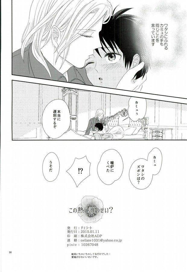 Kono Netsu wa Dare no Sei? 28