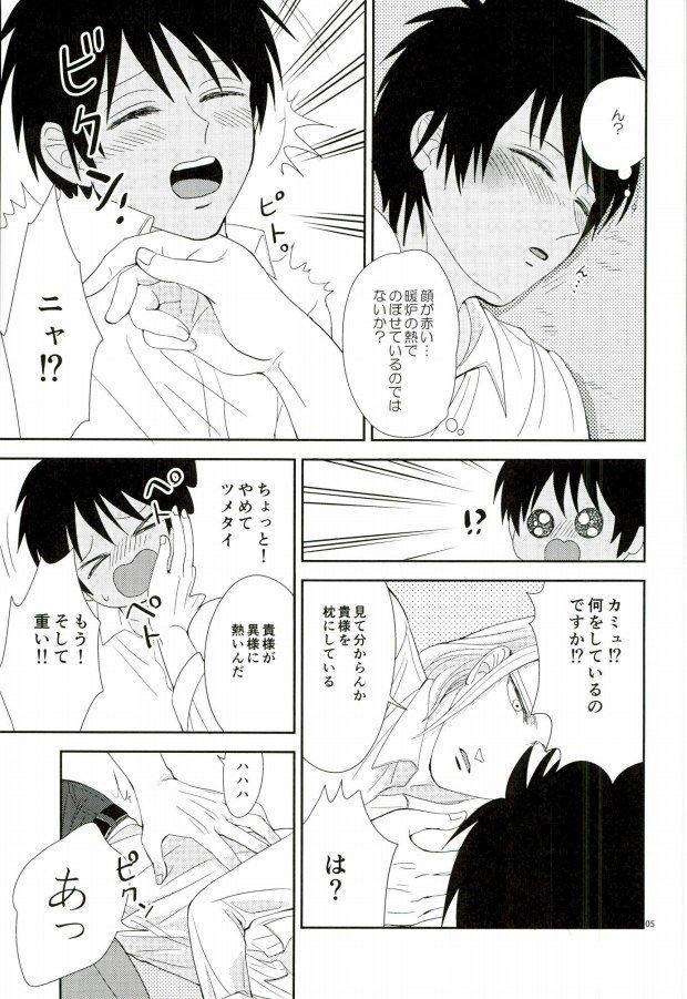 Kono Netsu wa Dare no Sei? 3