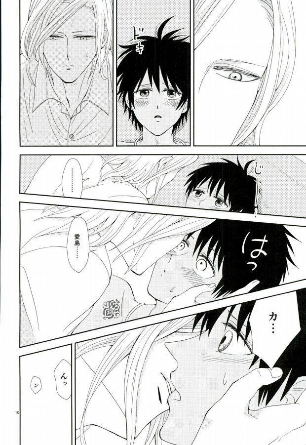 Kono Netsu wa Dare no Sei? 8