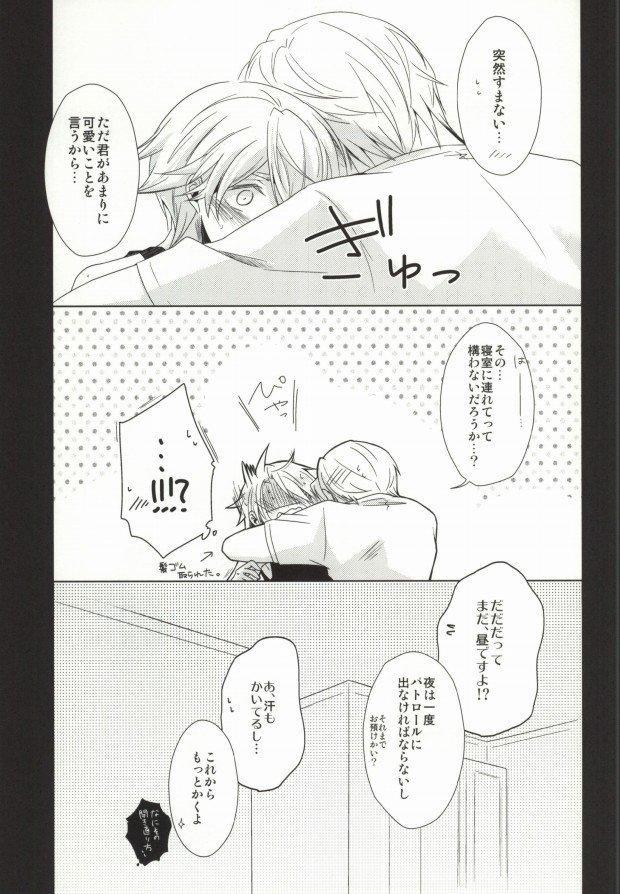 Spoon Ippai no Koufuku 10