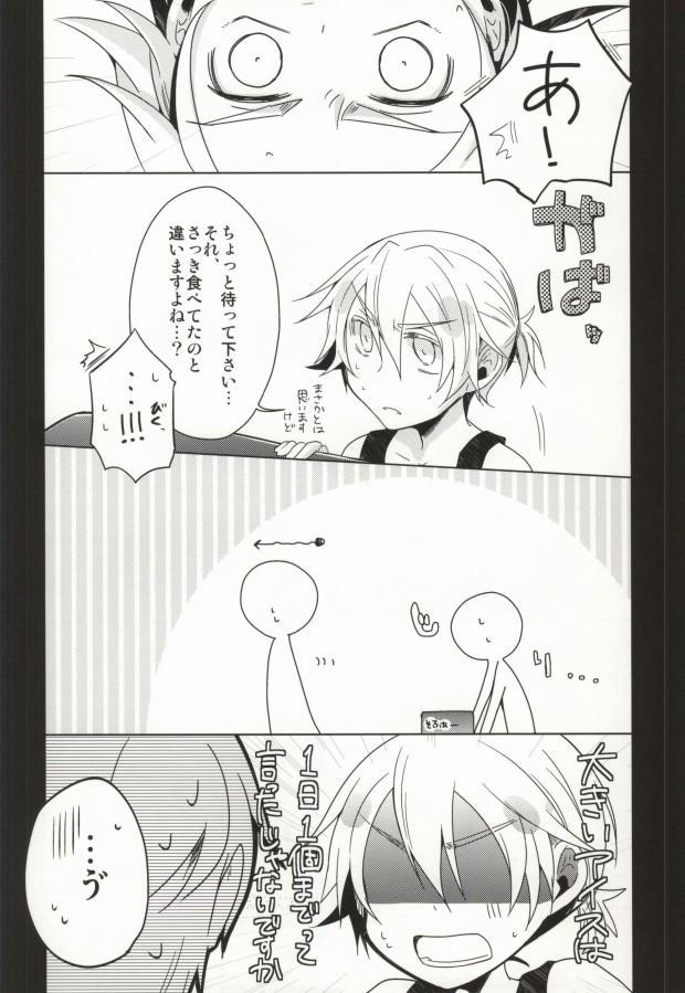 Spoon Ippai no Koufuku 3
