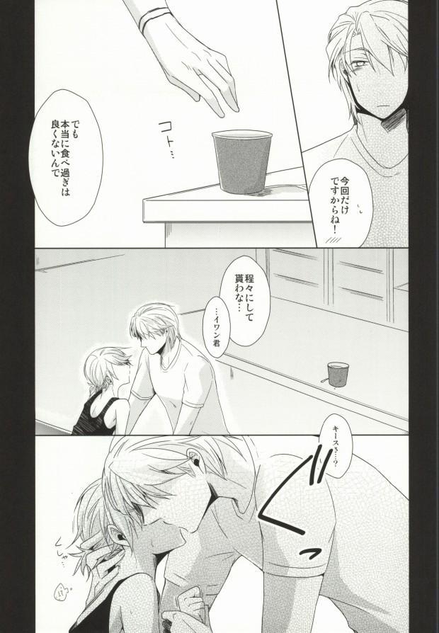Spoon Ippai no Koufuku 8
