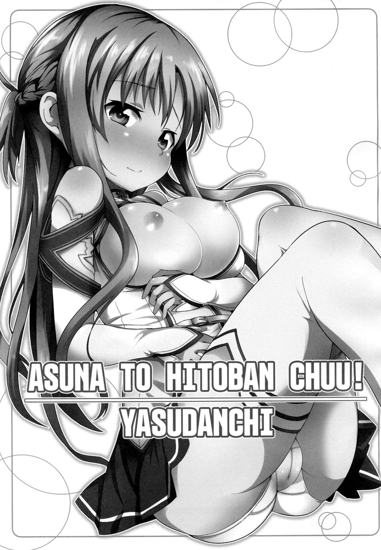 Asuna to Hitoban Chuu! 1