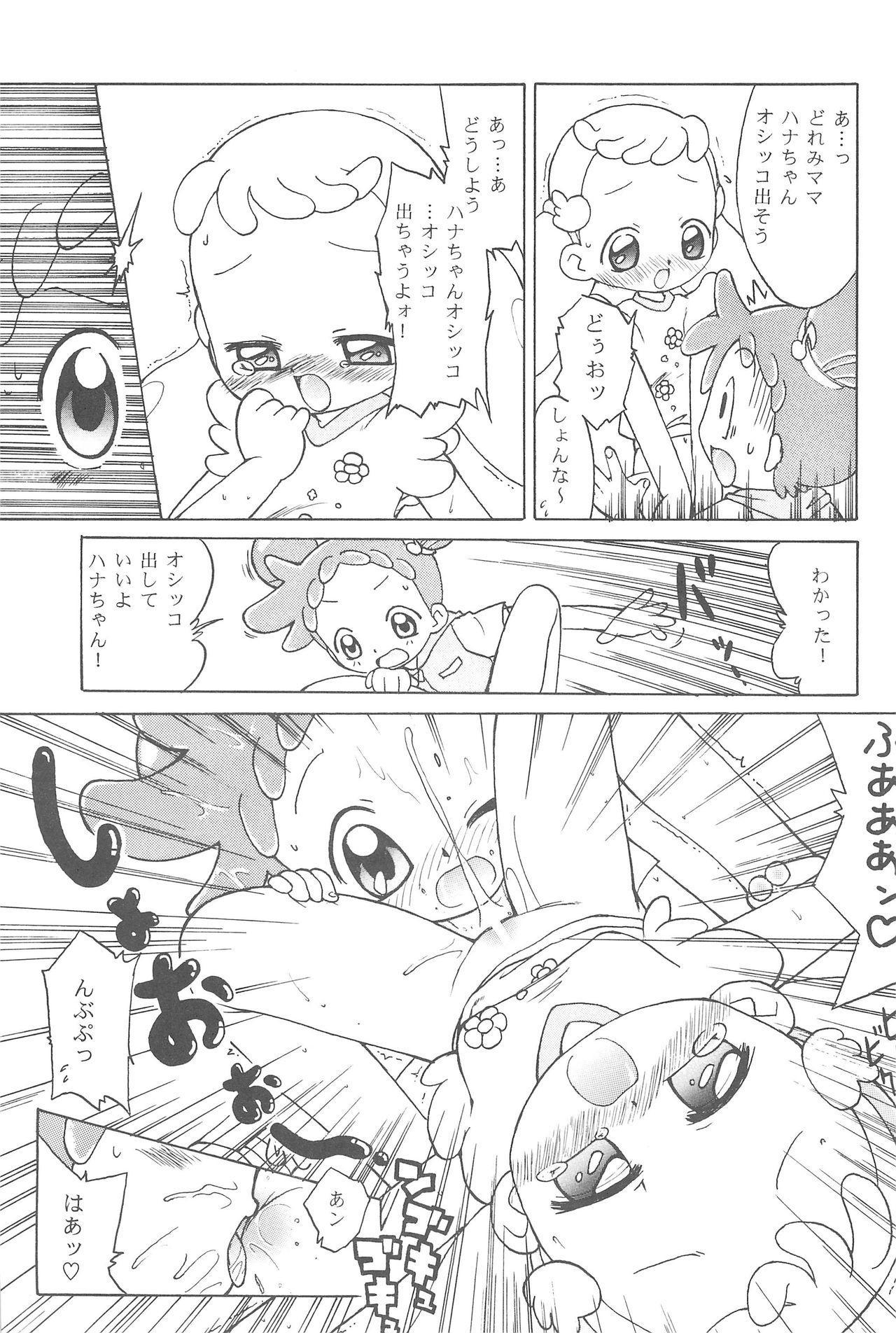 Hana-chan Zenbu 12