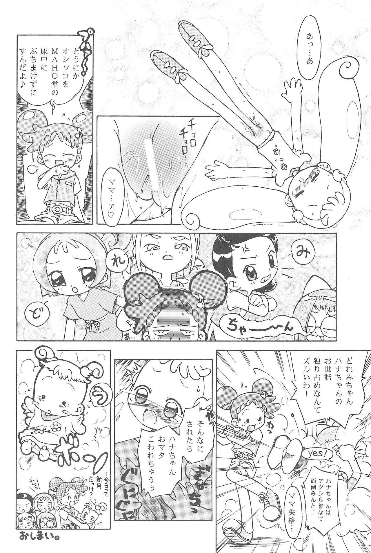 Hana-chan Zenbu 13