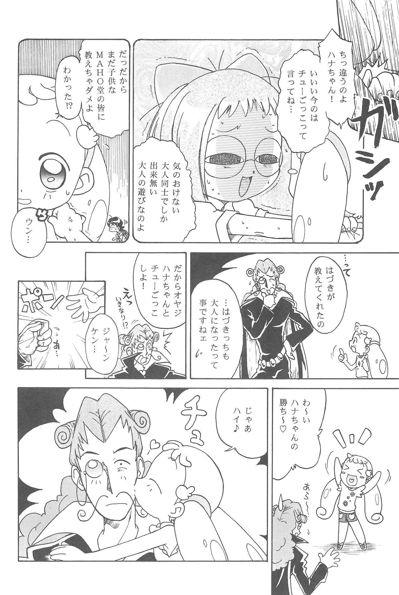 Hana-chan Zenbu 15