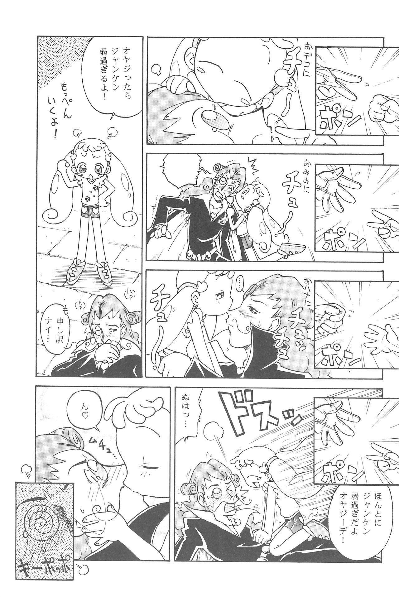 Hana-chan Zenbu 16