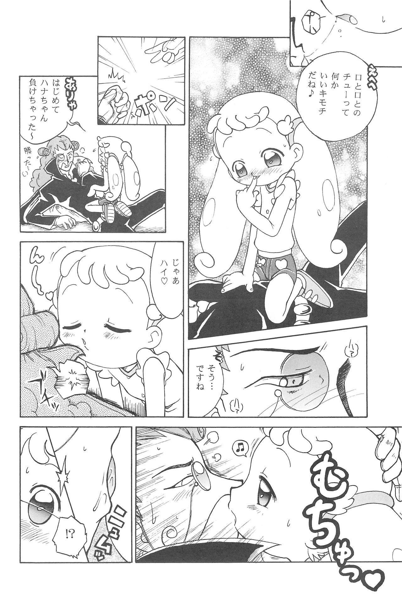 Hana-chan Zenbu 17