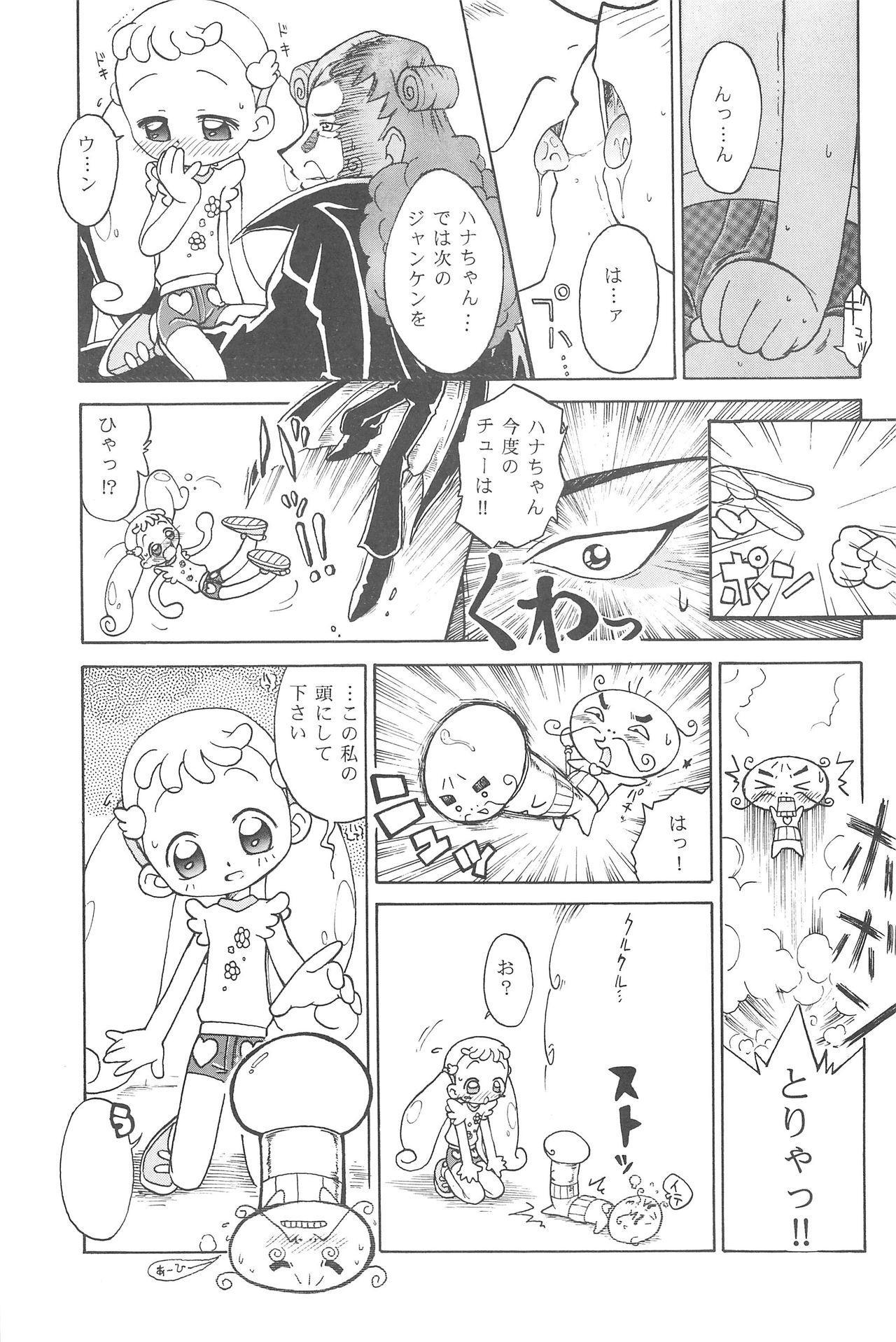 Hana-chan Zenbu 18