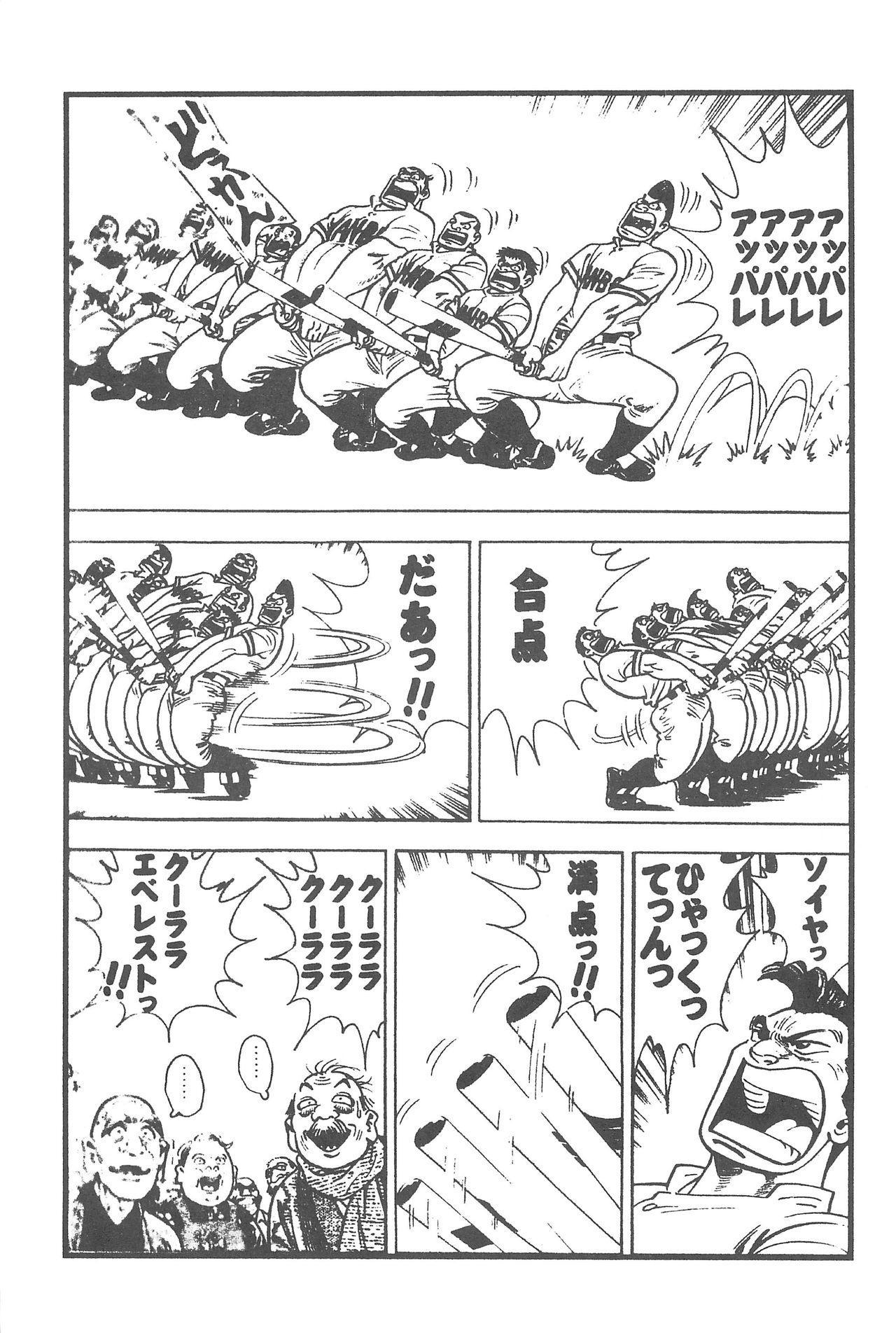 Hana-chan Zenbu 24