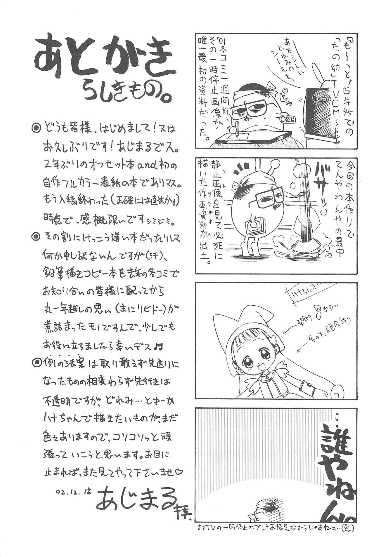 Hana-chan Zenbu 26