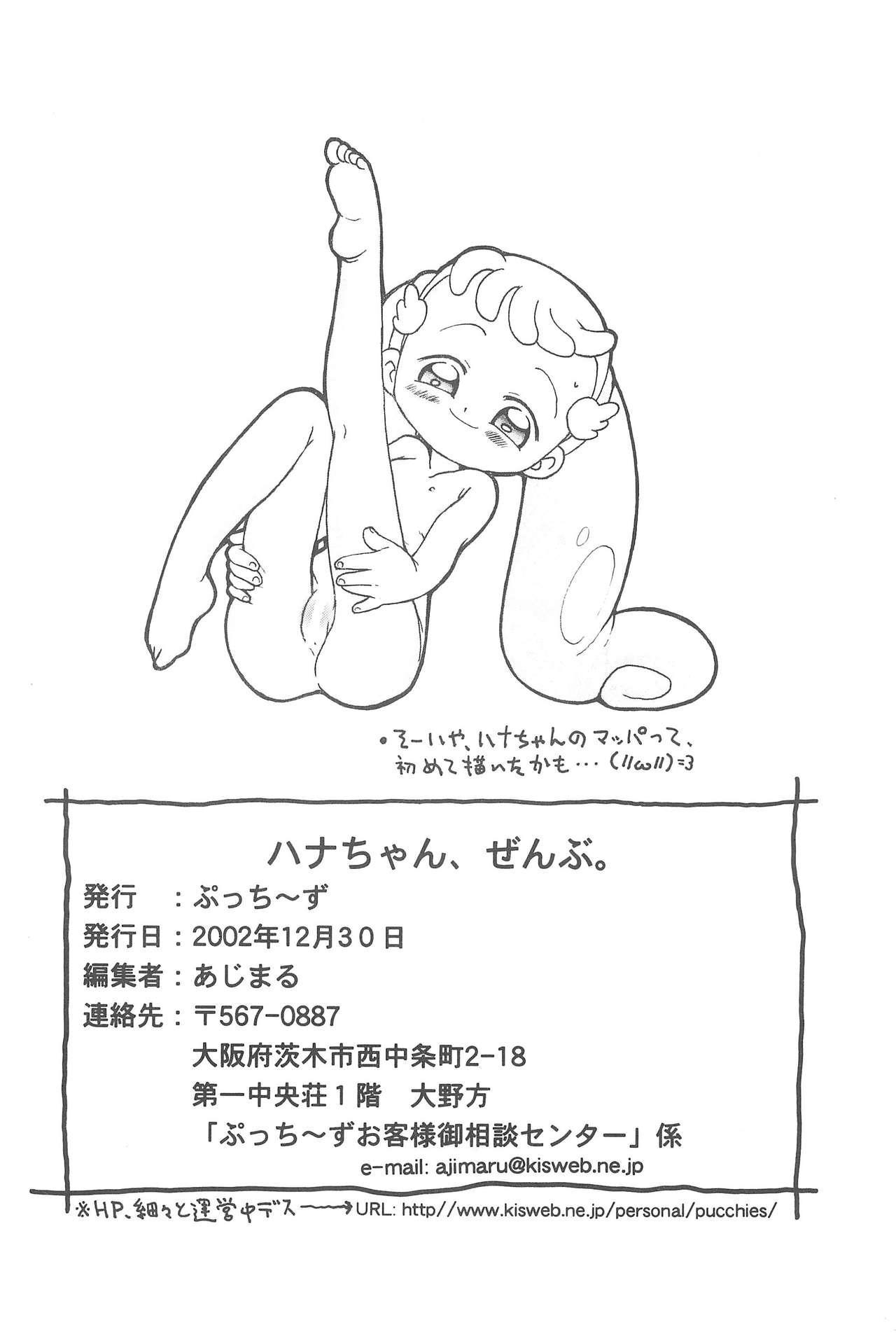 Hana-chan Zenbu 27