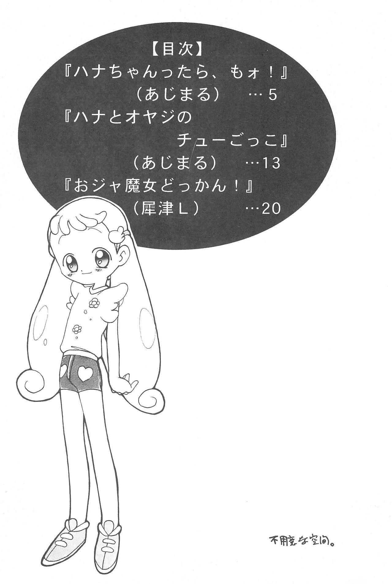 Hana-chan Zenbu 5