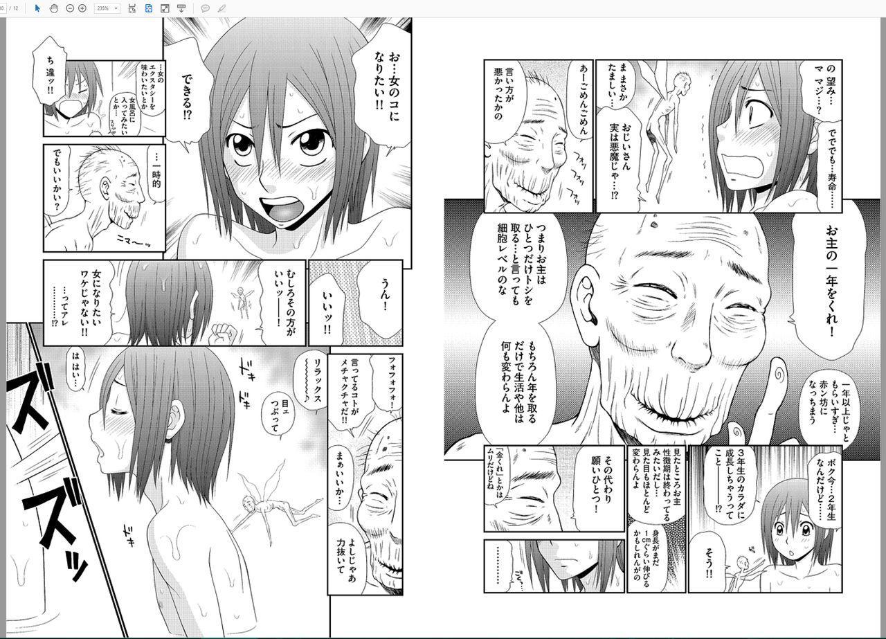 Saotome-kun Nyotaika Keikaku Ch. 1 9