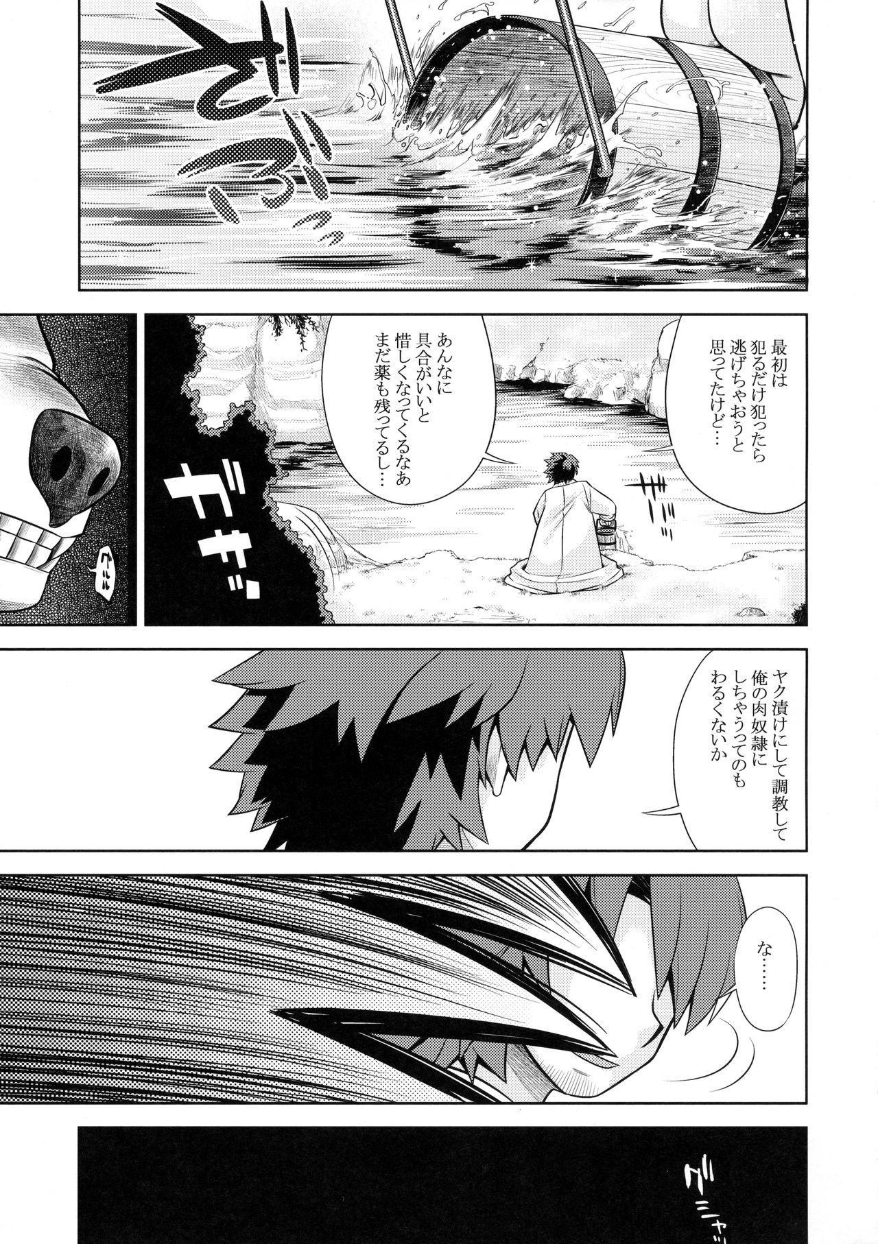 Sekaiju no Anone 26 35