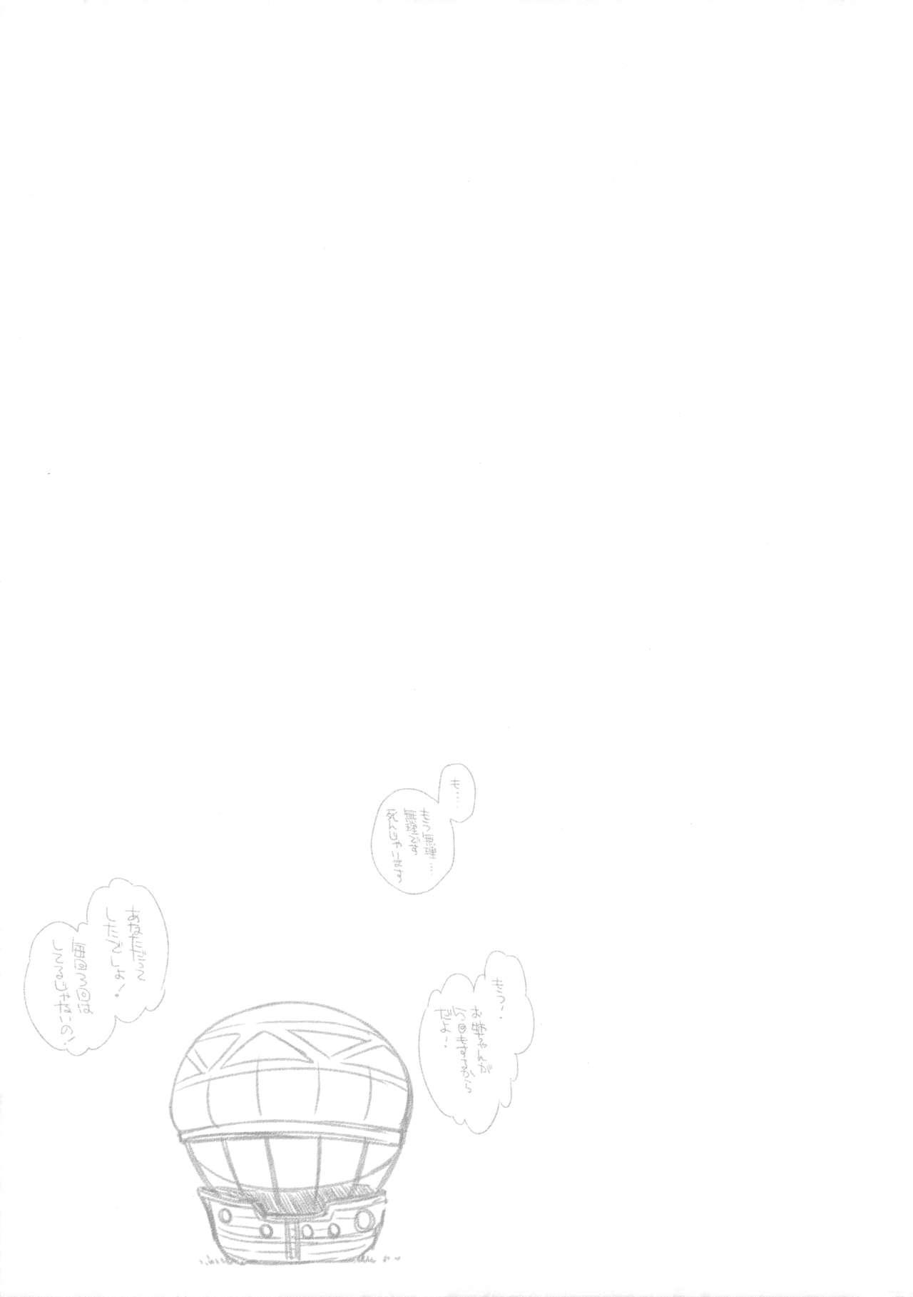 Sekaiju no Anone 26 37