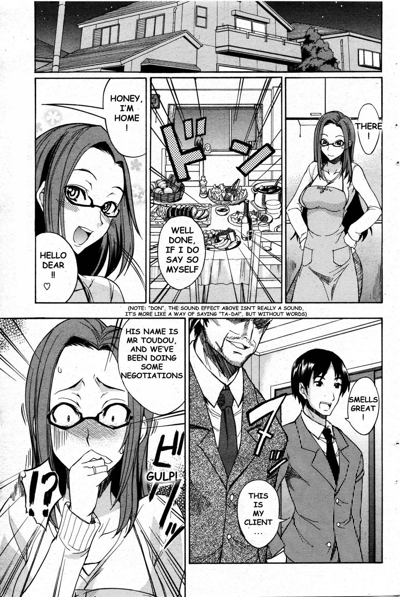 Okusan no Himitsu | A Wife's Secret 2