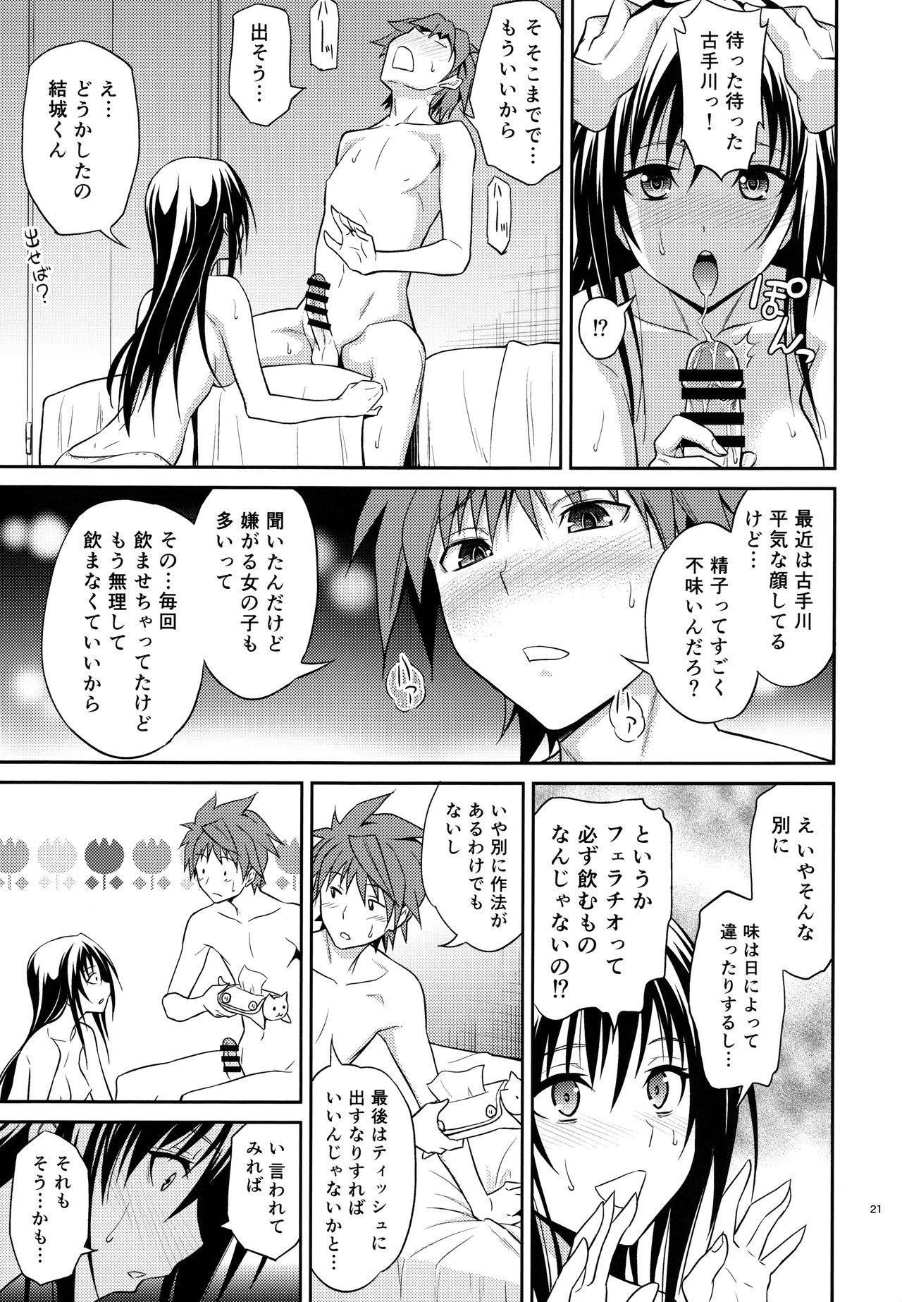 Watashi renchi yabutte suteru. 20