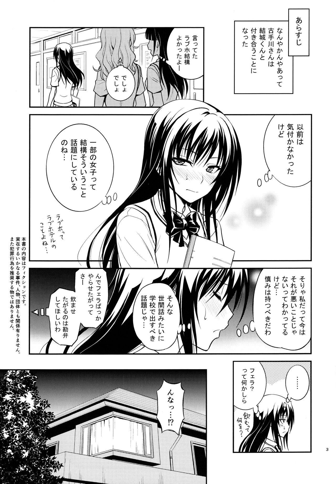 Watashi renchi yabutte suteru. 2