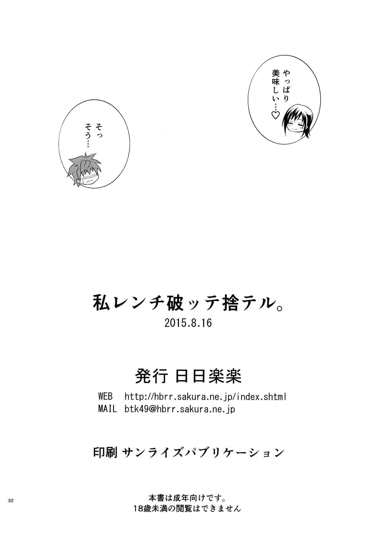 Watashi renchi yabutte suteru. 31