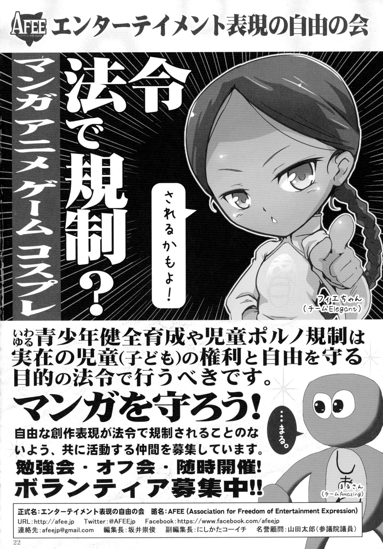 Oshiete Try-san 21