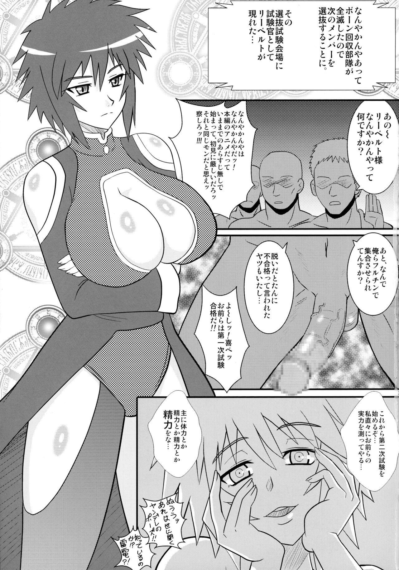 Oshiete Try-san 22