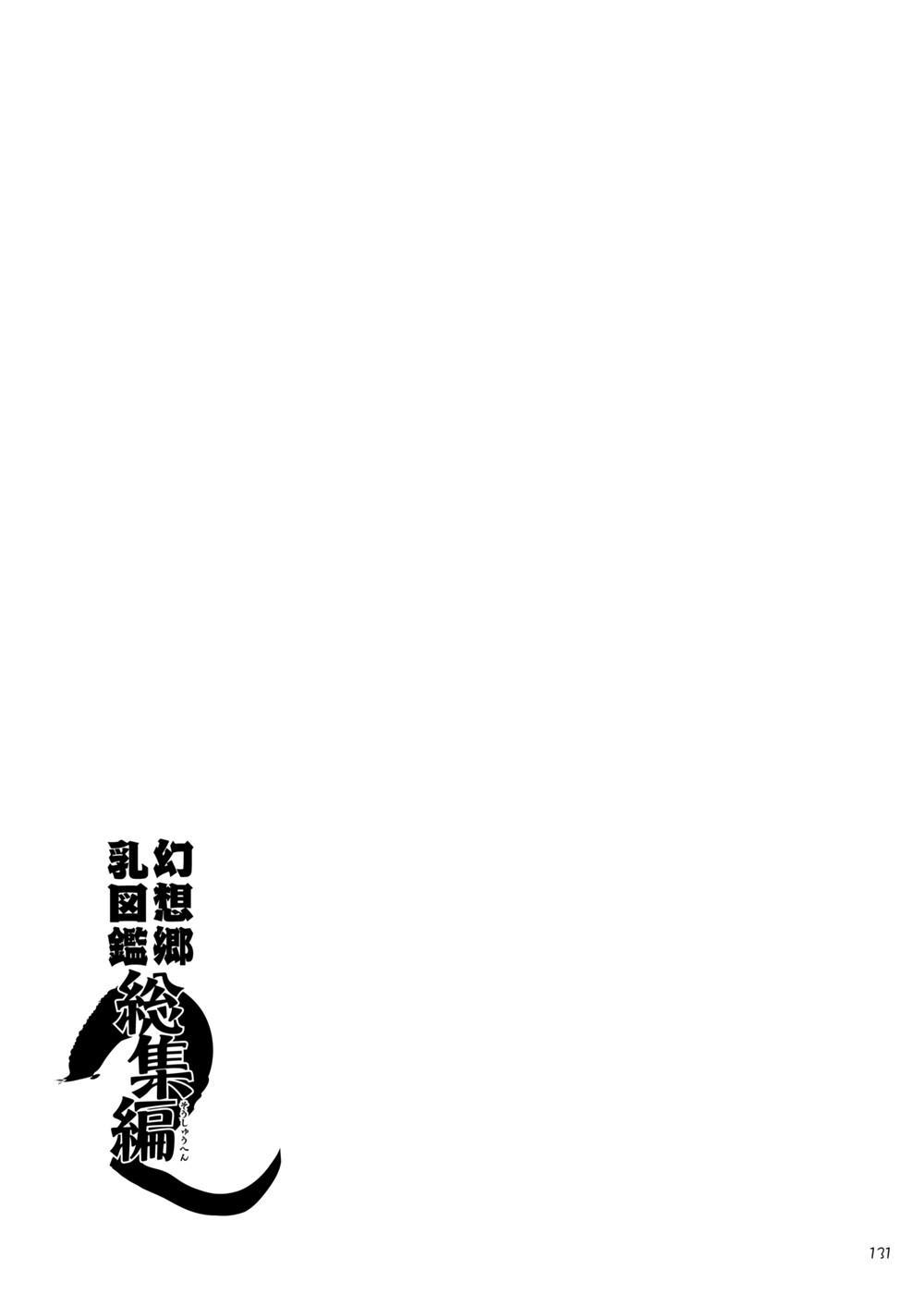Gensoukyou Chichi Zukan - Soushuuhen 2 129