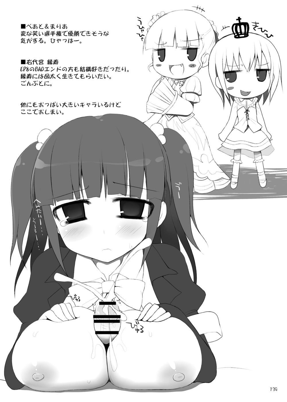 Gensoukyou Chichi Zukan - Soushuuhen 2 137
