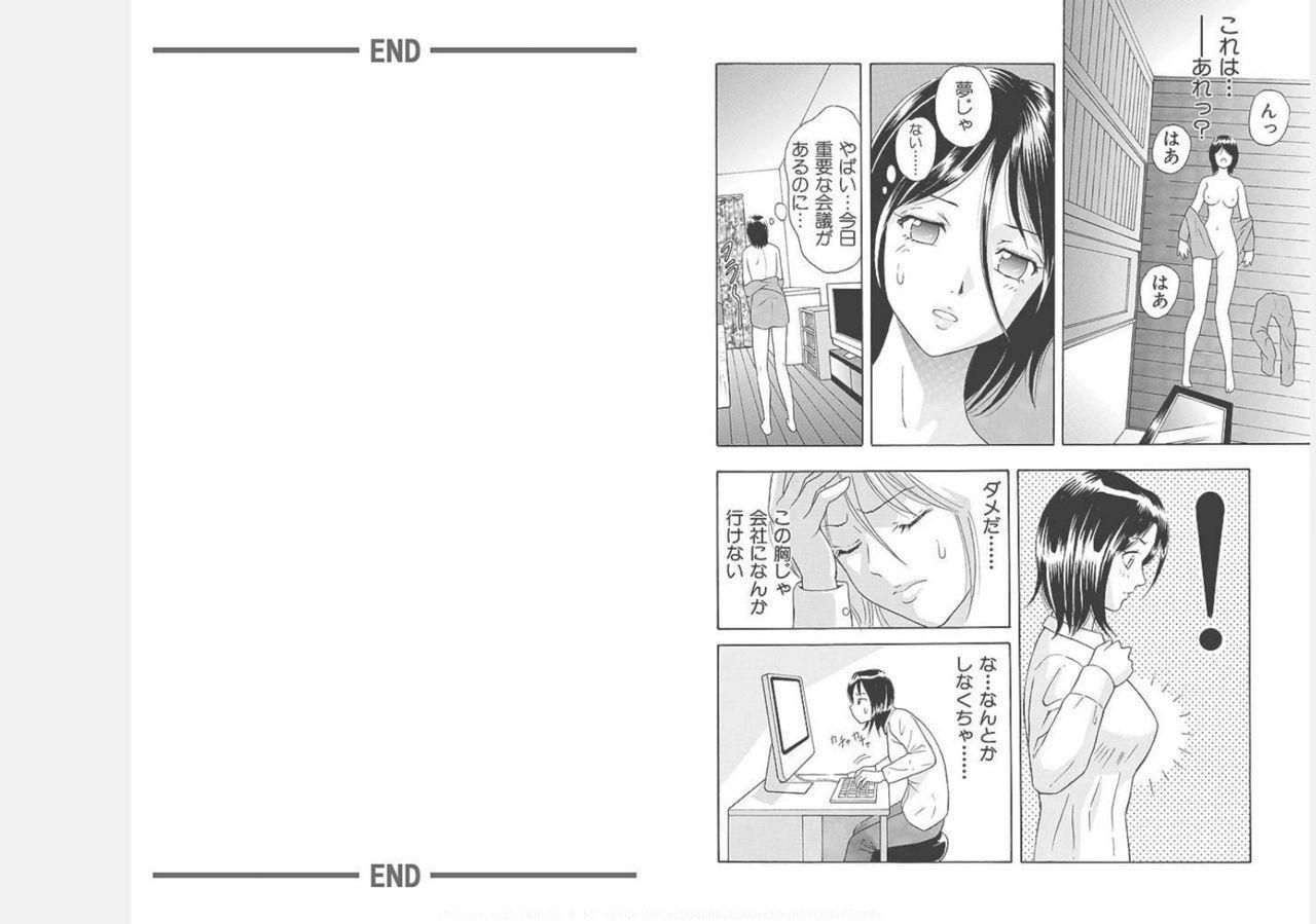 [Yuuki Tomoka] Nyotaika ☆ Eigyouman ~Onna no Karada tte Sessou Nai~ 1 9
