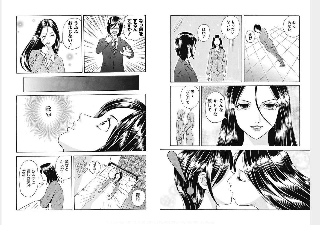 [Yuuki Tomoka] Nyotaika ☆ Eigyouman ~Onna no Karada tte Sessou Nai~ 1 2