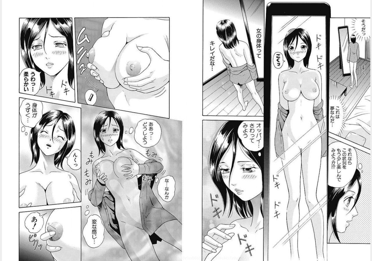 [Yuuki Tomoka] Nyotaika ☆ Eigyouman ~Onna no Karada tte Sessou Nai~ 1 5
