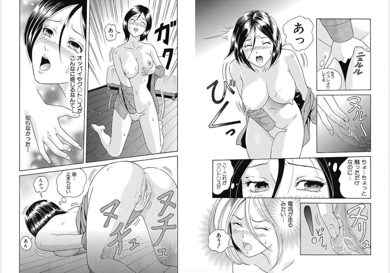 [Yuuki Tomoka] Nyotaika ☆ Eigyouman ~Onna no Karada tte Sessou Nai~ 1 7