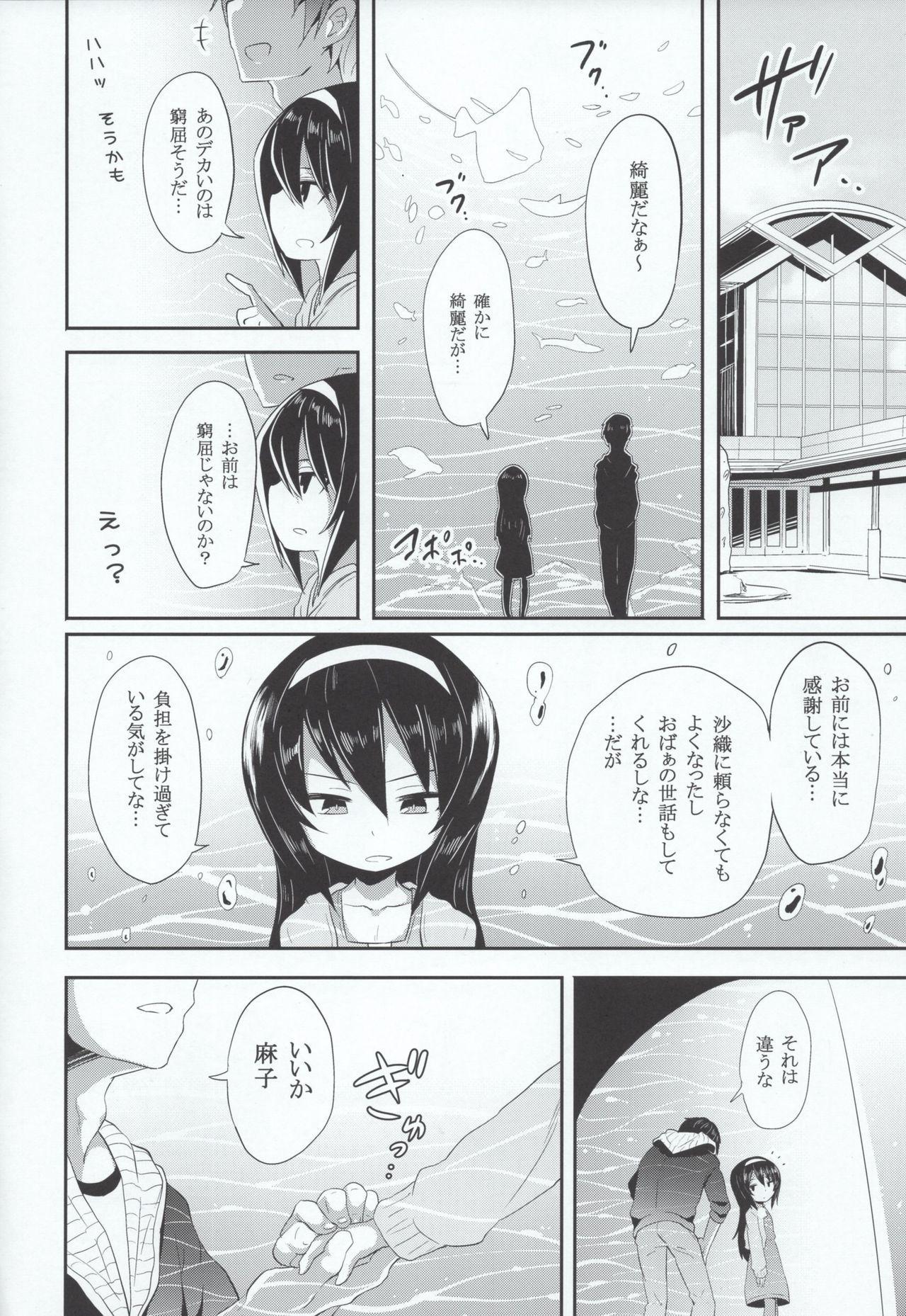 Mako ni Kokuhaku Shite Mita After 2