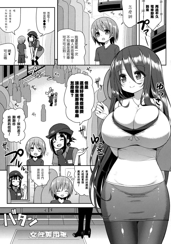 Onee-san de Gyuugyuuzume 3