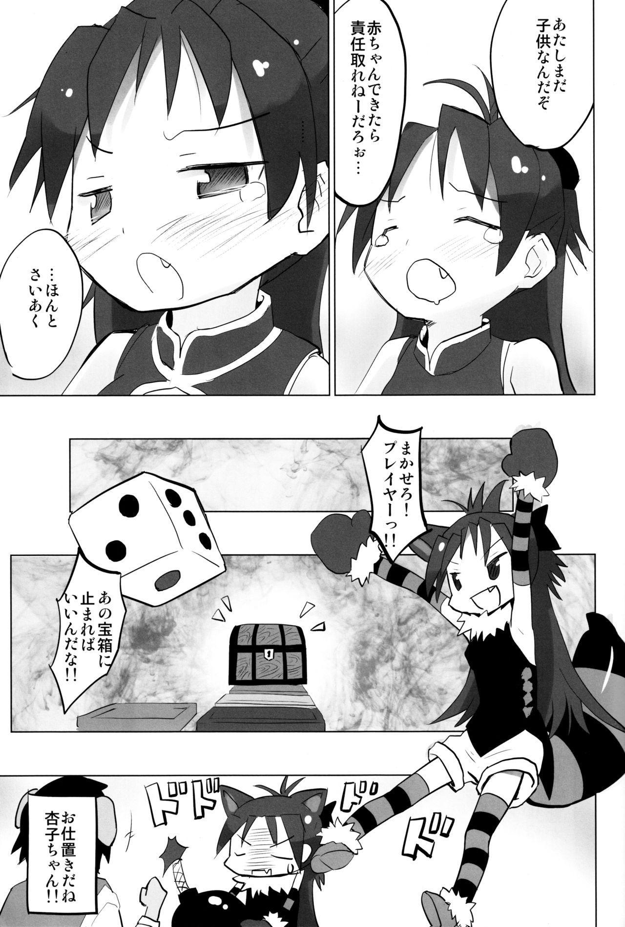 MadoOn no Sekai dato Ossan wa Mahou Shoujo de Sunao na Kyouko-chan o Tsuremawashite Zaiakukan Bokki 13